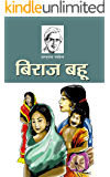 Biraj Bahu : बिराज बहू (Hindi Edition)