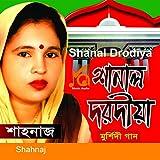 Amar Shanal Dorodiya