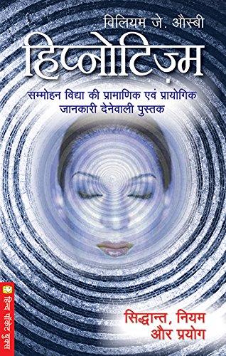 Hypnotism: Sammohan Vidya ki Pramanik Evam Prayogik Jankari Dene Wali Pustak