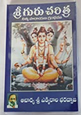Guru Charithra