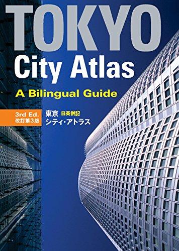 Tokyo City Atlas: A Bilingual Guide (Kodansha International)