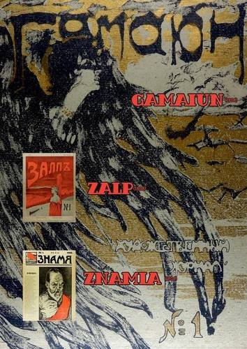 Gamaiun and Plamia and Zalp