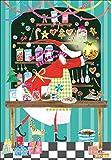 Real & emozionante designs- 'Santa cucina' Calendario dell' avvento