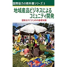 Community Development by Promoting Rocal Products - Basic Knowledge for Development Cooperation Textbook for International Cooperation (Japanese Edition)
