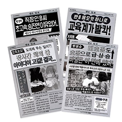 ban8 Funny Zeitung Artikel Post-it Pop-Up Notes 30sheets/Total 210sheets Newspaper 4 Set
