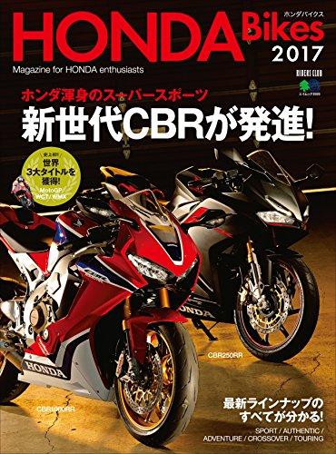 HONDA Bikes 2017[雑誌] エイムック (Japanese Edition) eBook ...