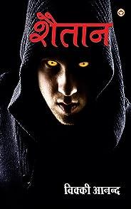 Shaitan : शैतान (Hindi Edition)