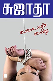 நைலான் கயிறு / Nylon kariu (Tamil Edition)