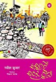 Ishq Mein Shahar Hona ( Volume 1 of Laprek Trilogy)