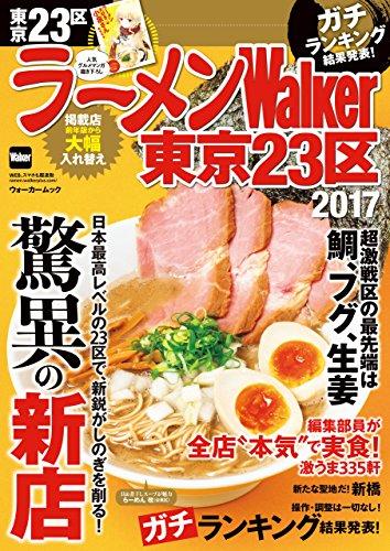 ラーメンWalker東京23区2017<ラーメンWalker2017> (ウォーカームック)
