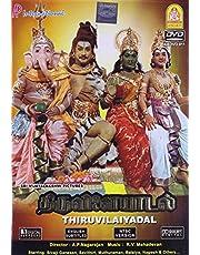 Thiruvilaiyadal