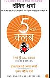 The 5 AM Club (Hindi) (Hindi Edition)