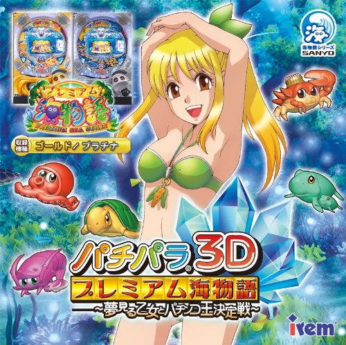 PachiPara 3D: Premium Umi Monogataru - Yumemiru Otome to Pachinko Ou Ketteisen [JP Import]