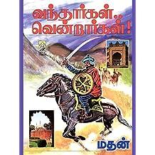Vantharkal Vendrarkal  (Tamil)