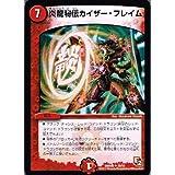 """[Duel Masters] [llama dragoen secreto Kaiser Llamas] dmr06-030 infrecuente """"Ataque de la victoria"""" sola tarjeta"""