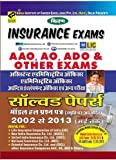 Insurance Officer Exams AAO,AO & ADO Solved Papers(NICL/LIC/OIC/UIICL/OICL) (2013 - 2002) - Hindi (Hindi)
