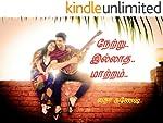 நேற்று இல்லாத மாற்றம் (Tamil Edition)