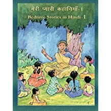 Bedtime Stories in Hindi - 1