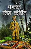 Colonel Jim Corbett (Hindi)