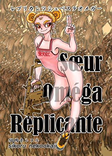 Couverture du livre Sœur Oméga Réplicante