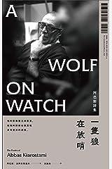 一隻狼在放哨: 阿巴斯詩集 (Traditional Chinese Edition) Kindle Edition