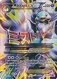 Pokemon - Mega-Altaria-EX (121/124) - XY...