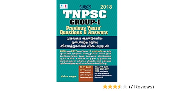 Buy TNPSC Group 1 Previous Year's Questions and Answers