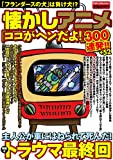 I'm here is strange! Nostalgia anime 300 volley!! +52 (DIA COLLECTION) (2011) ISBN: 4862144748 [Japanese Import]