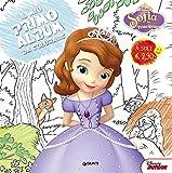 Sofia la principessa. Il mio primo album da colorare