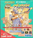 Chou pro yakyuu 92 - Game gear - JAP