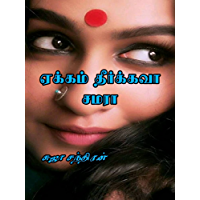 ஏக்கம் தீர்க்கவா சமரா: Eageam theirgavaa samara (Tamil Edition)