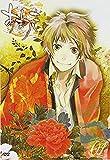 Amatsuki Vol. 1 [Regular] [CD+d [USA] [DVD]