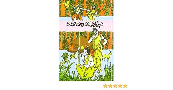 Ramayana Vishavruksham Telugu Book Pdf