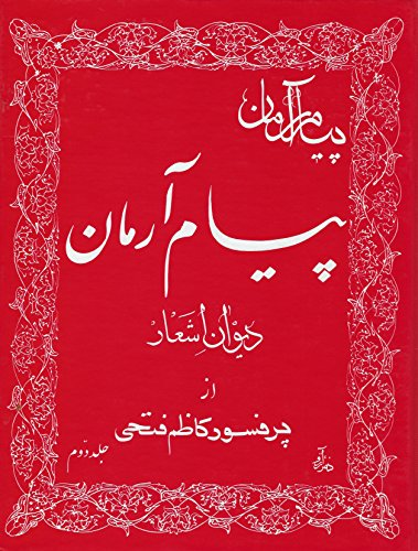 Como Descargar En Mejortorrent Book of Arman: Book of Poetry in Farsi and English Fariña Epub
