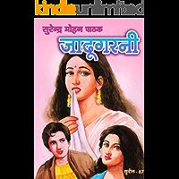Jadugarni (Sunil) (Hindi Edition)