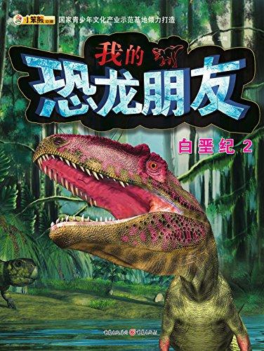 白垩纪2 (Chinese Edition) por 钟雷 崔