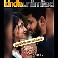 இதயம் இணையும் நேரம் (Tamil Edition)