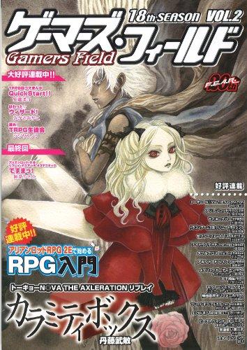 Gamers Feld 18. Saison Vol.2 (Japan-Import)