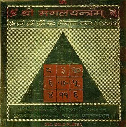Exotic India Shri Mangal Yantra (navagraha Yantra) - Brass  available at amazon for Rs.200