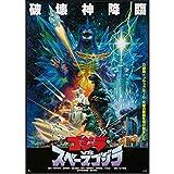 Fabulous Poster Affiche Vieille Affiche Asiatique de Film Godzilla Rétro Poster Cinéma Vintage 42x64cm