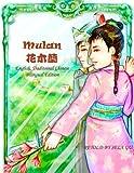 Chinese Learning- The Story of Mulan (Teaching Panda, Traditional Chinese and English Bilingual Edition) (English Edition)
