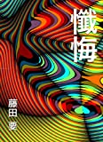 Die besten Amazon Zangen - zange (Japanese Edition) Bewertungen