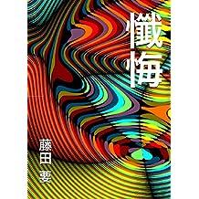 zange (Japanese Edition)