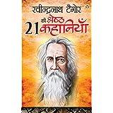 Ravindarnath Tagore Ki 21 Shreshath Kahaniyan - (रवीन्द्रनाथ टैगोर की 21 श्रेष्ठ कहानियाँ) (Hindi Edition)