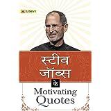 STEVE JOBS KE MOTIVATIONAL QUOTES (Life Changing Motivational Quotes) (Hindi Edition)