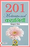 201 Motivational Kahaniyan (Hindi Edition)
