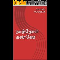 நயந்தோள் கண்ணே (Tamil Edition)