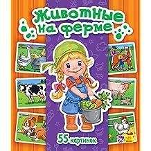 Животные на ферме: Russian edition (Энциклопедия в картинках) (English Edition)