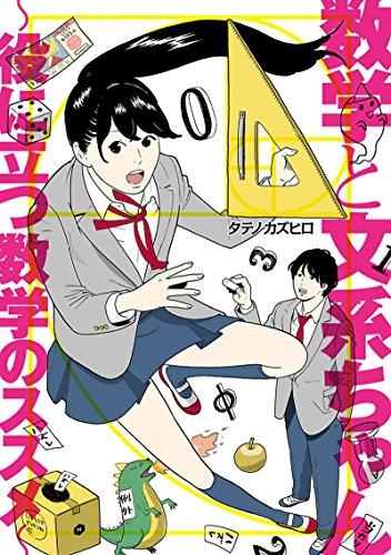 数学と文系ちゃん~役に立つ数学のススメ~(1) (ヤングキングコミックス)