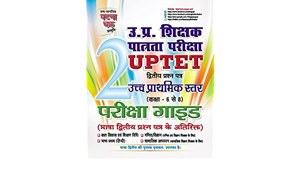 Buy UPTET-2 Upper primary level Book Online at Low Prices in